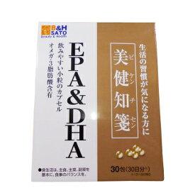 佐藤製薬 美健知箋 EPA&DHA 30包