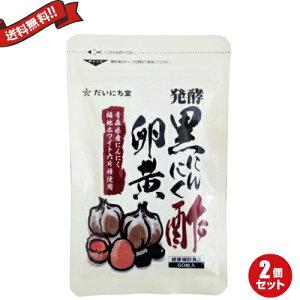 【11%OFFクーポン】【ポイント最大20倍】だいにち堂 発酵黒にんにく酢卵黄 60粒 2袋セット