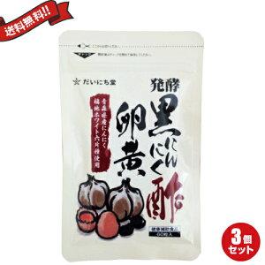 【ポイント5倍】だいにち堂 発酵黒にんにく酢卵黄 60粒 3袋セット