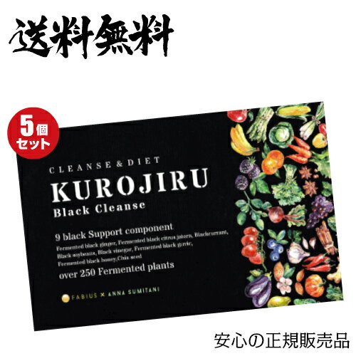 【D会員4倍】黒汁ブラッククレンズ 30包 KUROJIRU ファビウス 5箱セット