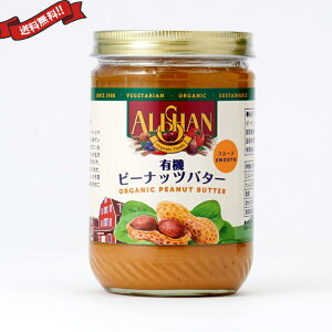 【ポイント6倍】最大33倍!有機ピーナッツバタースムース 454g アリサン ALISAN