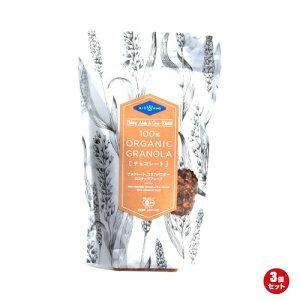 【学割ポイント2倍】BIO KING オーガニック グラノーラ チョコ 200g 3袋セット