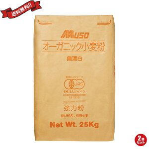 【ポイント6倍】最大33倍!有機 強力1等粉 25kg 2袋セット