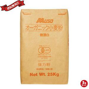 【ポイント6倍】最大33倍!有機 強力1等粉 25kg 3袋セット