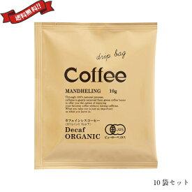 【ポイント6倍】最大33倍!オーガニックカフェインレスコーヒー(ドリップパック)10g ムソーオーガーニック 2箱10袋セット
