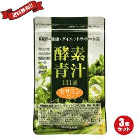【ポイント5倍】最大25.5倍!オーガニックレーベル 酵素青汁111選セサミンプラス 60粒 3袋セット