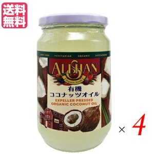 【ポイント6倍】最大33倍!ココナッツオイル 食用 無臭 アリサン 有機ココナッツオイル 300g 4個セット