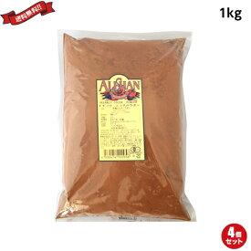 ココア 有機 ココアパウダー アリサン 有機ココアパウダー 1kg 4袋セット