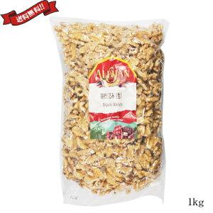 くるみ 胡桃 クルミ 有機 アリサン 有機くるみ(生)1kg