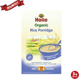 離乳食 おかゆ 5か月 ホレ Holle オーガニック有機ポリッジ(ライス)250g 3個セット