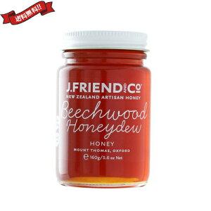 【ポイント5倍】最大27倍!はちみつ 蜂蜜 ハチミツ J.Friend ビーチウッドハニーデュー 160g
