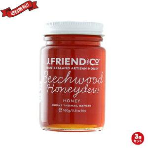 【ポイント6倍】最大33倍!はちみつ 蜂蜜 ハチミツ J.Friend ビーチウッドハニーデュー 160g 3個セット