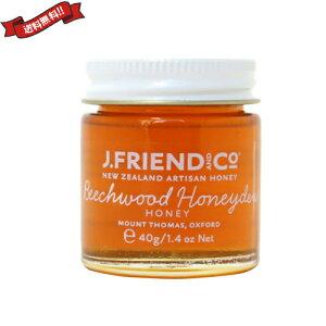 【ポイント6倍】最大33倍!はちみつ 蜂蜜 ハチミツ J.Friend ビーチウッドハニーデュー 40g