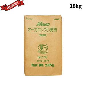 【ポイント6倍】最大33倍!薄力粉 小麦粉 業務用 ムソーオーガニック 有機薄力粉 25kg