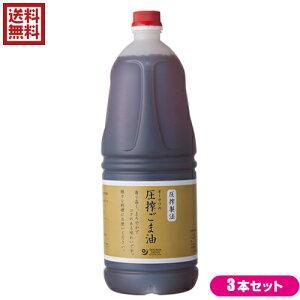 ごま油 圧搾 胡麻油 オーサワの圧搾ごま油(プラボトル) 1650g 3本セット