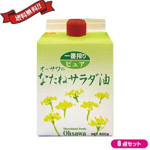 【ポイント5倍】最大27倍!菜種油 圧搾 なたね油 オーサワのなたねサラダ油(紙パック) 600g 6個セット