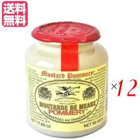 マスタード 粒 からし ポメリー マスタード(種入り) 500g 12個セット