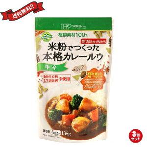 カレールー レトルトカレー 米粉カレー 創健社 米粉でつくった本格カレールウ 135g 中辛 3個セット