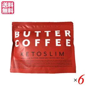【ポイント6倍】最大34.5倍!ケトスリム 150g 6箱セット コーヒー バターコーヒー ケトジェニック 送料無料