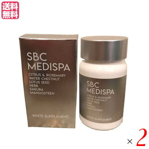 SBC MEDISPA ホワイトサプリメント 30粒 2個セット 湘南美容外科 ニュートロックスサン ローズマリー 送料無料