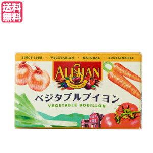 【ポイント最大4倍】ブイヨン 無添加 キューブ アリサン ベジタブルブイヨン80g (10g x 8 )