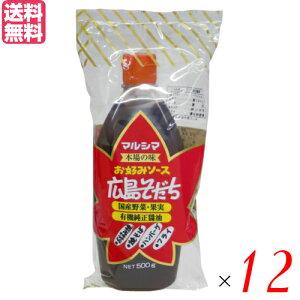 無添加 調味料 ヘルシー お好みソース 広島そだち500g 12本セット マルシマ 送料無料