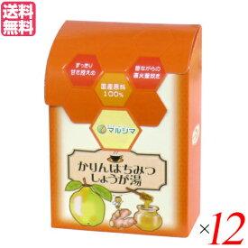 【ポイント6倍】最大32.5倍!生姜湯 しょうが湯 生姜茶 かりんはちみつしょうが湯 (12g×12)12箱マルシマ 送料無料 母の日 ギフト プレゼント