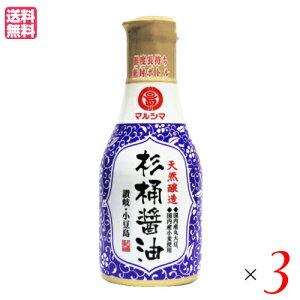 醤油 国産 しょうゆ マルシマ 天然醸造 杉桶醤油 (デラミボトル)200ml 3本セット 送料無料