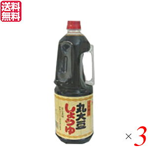 醤油 国産 無添加 恒食 丸大豆醤油(国内産100%)1.8L 3本セット 送料無料