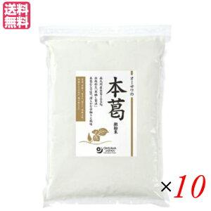 【ポイント5倍】最大31.5倍!葛 葛粉 粉末 オーサワの本葛(微粉末)1kg 10個セット