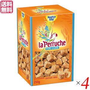 砂糖 きび砂糖 角砂糖 ラ・ペルーシュ ブラウン ホワイト 250g ベキャンセ 4箱セット 送料無料