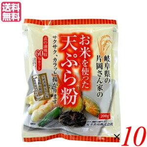 【ポイント6倍】最大33倍!天ぷら粉 グルテンフリー 無添加 お米を使った天ぷら粉 200g 10袋セット 桜井食品 送料無料
