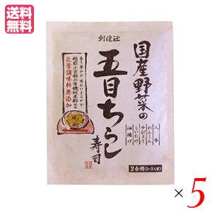 【ポイント5倍】最大22倍!ちらし寿司 素 無添加 創健社 国産野菜の五目ちらし寿司 150g 5個セット
