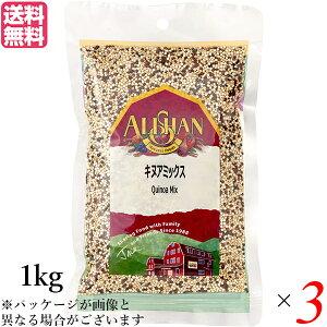 キヌア 有機 赤キヌア アリサン キヌアミックス 1kg 3袋セット 送料無料