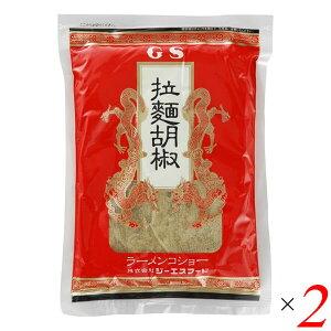 コショウ ブラックペッパー 胡椒 ジーエスフード 拉麺胡椒ラーメンコショー 250g GSフード 2個セット 送料無料
