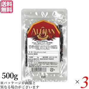 ブラックペッパー ホール 黒胡椒 アリサン ブラックペッパー(つぶ)500g 3袋セット 送料無料