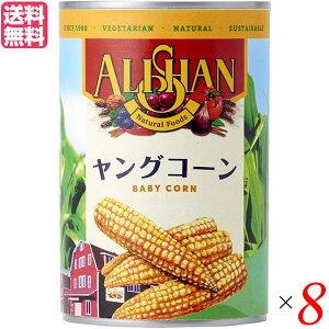 ヤングコーン 缶詰 水煮 アリサン ヤングコーン缶400g 8個セット 送料無料