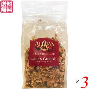 グラノーラ 糖質 ナッツ アリサン ジャックのグラノラ 250g チアシード入り 3個セット 送料無料