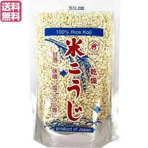 麹 乾燥 米麹 マルクラ 国産 乾燥白米こうじ 200g 送料無料