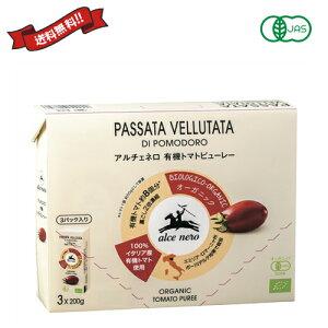 トマトピューレ ペースト トマト缶 アルチェネロ 有機トマト ピューレー(200g×3P)