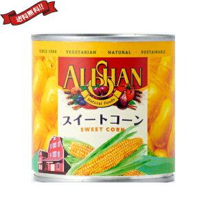 【ポイント5倍】最大31.5倍!コーン 缶詰 缶 アリサン 有機スイートコーン缶 340g(245g)