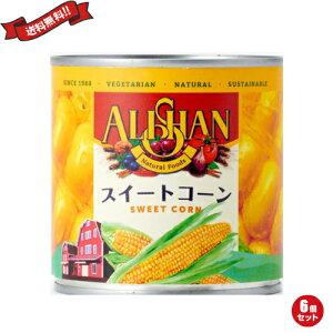 【ポイント5倍】最大31.5倍!コーン 缶詰 缶 アリサン 有機スイートコーン缶 340g(245g) 6個セット