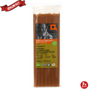 【ポイント6倍】最大33倍!全粒粉 パスタ スパゲッティ ジロロモーニ 全粒粉デュラム小麦 有機スパゲッティ 500g 2袋セット