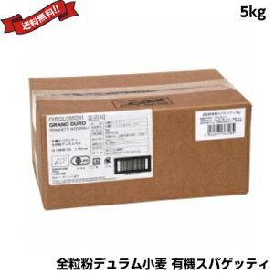 スパゲッティ 5kg 業務用 ジロロモーニ 全粒粉デュラム小麦 有機スパゲッティ 5kg