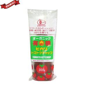 【ポイント3倍】最大21倍!ケチャップ 有機 無添加 光食品 ヒカリ 有機トマトケチャップ 300g