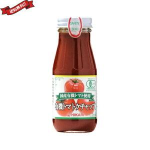 【ポイント6倍】最大33倍!ケチャップ 有機 無添加 光食品 ヒカリ 国産有機トマト使用 有機トマトケチャップ 200g