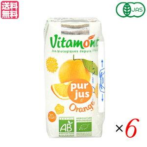 ヴィタモント 有機フルーツジュース 200ml 全6種 6本セット ジュース ストレート 紙パック 母の日 ギフト プレゼント