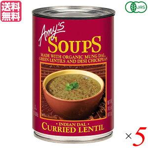 缶詰 スープ ギフト エイミーズ Amy's 有機インディアン ダル レンティルスープ 411g 5個セット 送料無料