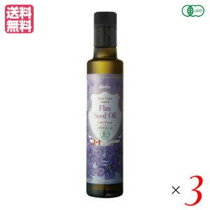 亜麻仁油 オーガニック 低温圧搾 有機亜麻仁油(オーガニックフラックスシードオイル)250ml 3本セット