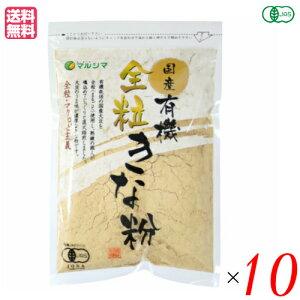 きなこ 国産 マルシマ 国産有機全粒きな粉 100g 10袋セット 送料無料